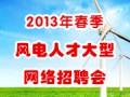2013年第一届风能行业人才招聘会