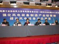 中国电器工业协会风力发电电器设备分会一届四次会议暨2013年年会