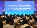 2014第七届中国(江苏)国际风电产业发展高峰论坛