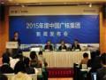 中广核2015年度新闻发布会