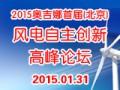 2015奥吉娜首届(北京)风电自主创新高峰论坛