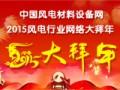 2015风电行业网络大拜年