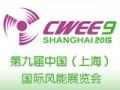 第九届中国(上海)国际风能展览会