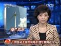 我国最大风电机组并入国家电网 (369播放)