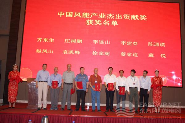 中国风能产业杰出贡献奖颁奖仪式