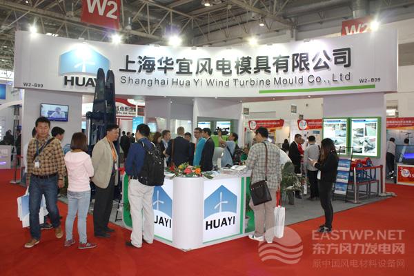 上海华宜风电模具有限公司