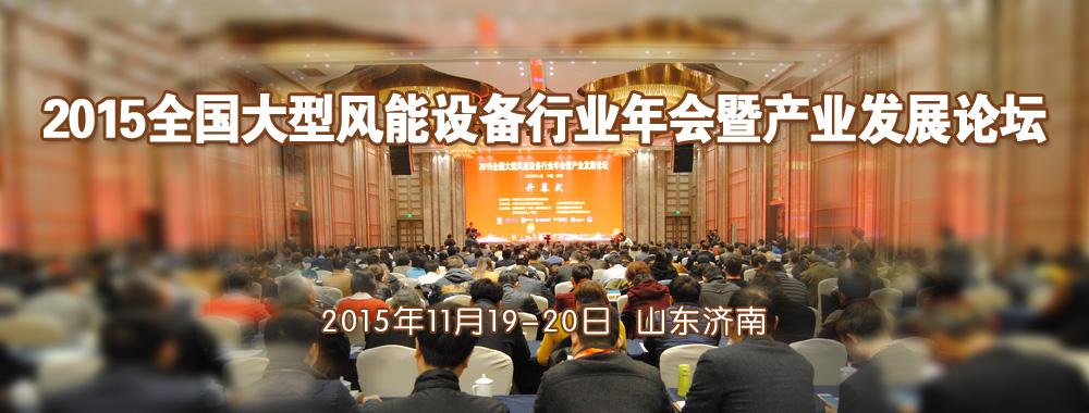 2015全国大型风能设备行业年会暨产业发展论坛