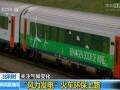 """CCTV:比利时""""风力发电""""火车环保上路 (1286播放)"""