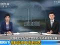 朝闻天下:中国电力企业联合会预测2016年电力发展 高耗能用电增速回落 (1523播放)