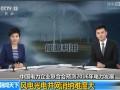 朝闻天下:中国电力企业联合会预测2016年电力发展 风电光电并网消纳难度大 (1191播放)