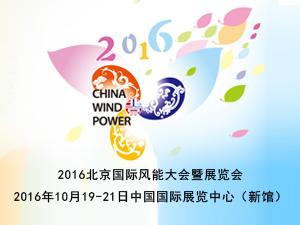 2016北京国际风能大会暨展览会