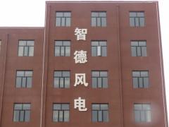 河北智德风电 (1)