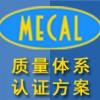 MECAL 质量体系:认证方案