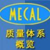 MECAL质量体系概览