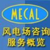 MECAL风电场咨询服务概览