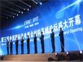 2017中国国际风电复合材料高峰论坛开幕式回顾 (49播放)
