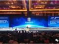 明阳智慧能源闪耀首届中国创新大会