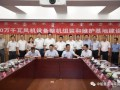 中国海装与内蒙古巴彦淖尔市政府、北方联合电力有限责任公司签订风电项目合作协议