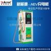 AEV充电桩选型手册