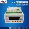 ALP300安科瑞电动机保护器