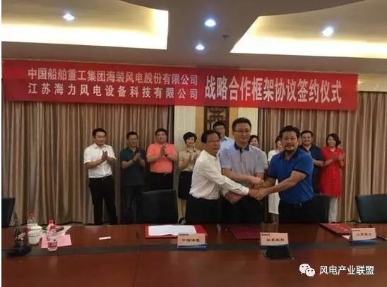 中国海装与江苏海力风电签约 将在风电装备制造,新能源开发,售后运维