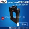 AKH-0.66/H系列电流互感器