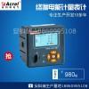 AEW96嵌入式安装电能计量装置
