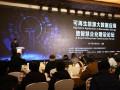 跨界开启融合 智慧引领未来 ——可再生能源大数据应用暨智慧企业建设论坛在京举行