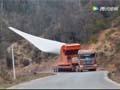 KO国外!80米长风电扇叶运输过程大对比! (1596播放)