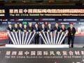 2018(第四届)中国国际风电复合材料高峰论坛全程精彩回顾 (582播放)