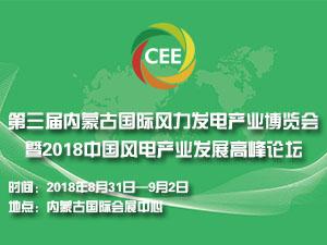 第三届内蒙古国际风力发电产业博览会暨2018中国风电产业发展高峰论坛