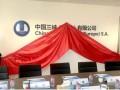 三峡欧洲公司正式揭牌成立