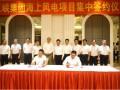 卢纯:做强做大中国海上风电产业链 推动海上风电行业高质量发展