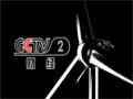 央视:闪耀世界的超算之光,让中国风电亮了! (2428播放)