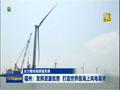 福州电视台走进兴化湾样机试验风场和福建三峡海上风电国际产业园 (1200播放)