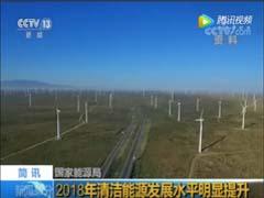 央视新闻:国家能源局正在研究风电、光伏平价上网工作 (1524播放)