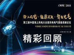 2018第三届中国海上风电大会暨风电电气会议全程精彩回顾 (3892播放)