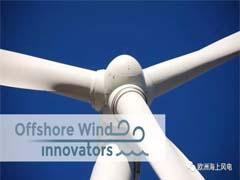 2018年全球海上风电创新大奖为什么给了它? (1529播放)