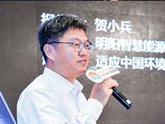 明阳智慧能源集团股份公司总工程师贺小兵——《适应中国环境要求的海上风电产品开发与应用》 (23播放)