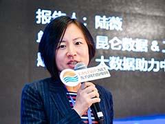 昆仑智汇数据科技(北京)有限公司创始人&CEO陆薇——《大数据助力中国智造》 (83播放)
