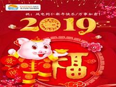 东方风力发电网2019年春节放假通知
