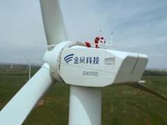 金风科技跃居整机风电制造商全球第二位 (782播放)