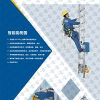 中际联合3S Lift 风电塔筒智能助爬器 助爬器