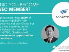 全球风能理事会(GWEC)欢迎金风科技成为其董事会级会员