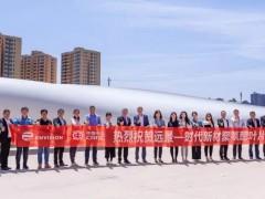 科思创首个聚氨酯风机叶片商业订单成功交付 (577播放)