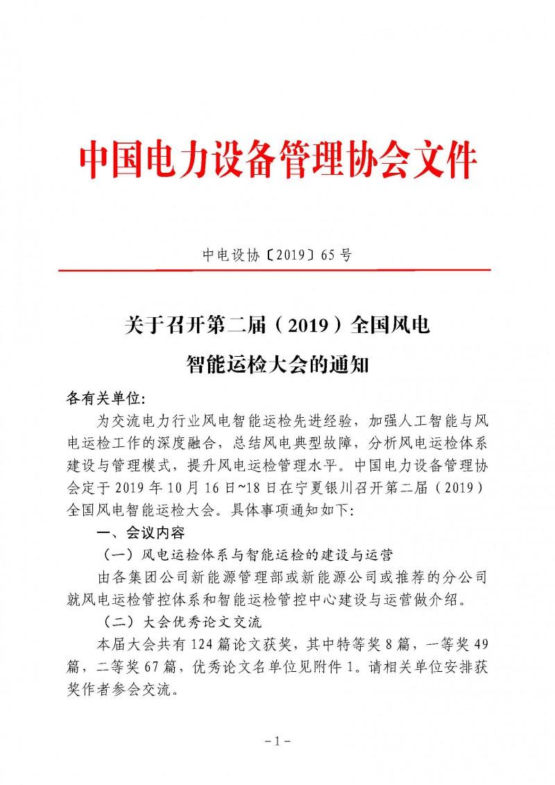 关于召开第二届(2019)全国风电智能运检大会的通知(65号)(3)(1)_页面_01