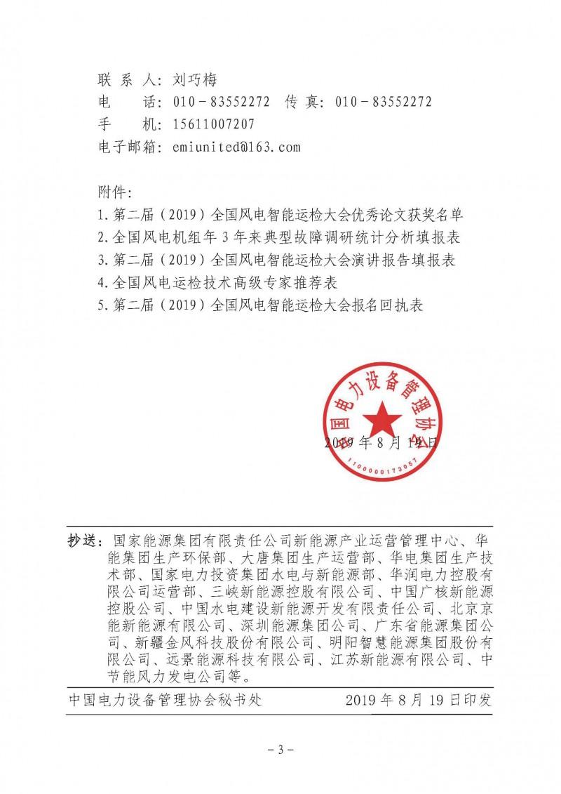 关于召开第二届(2019)全国风电智能运检大会的通知(65号)(3)(1)_页面_03
