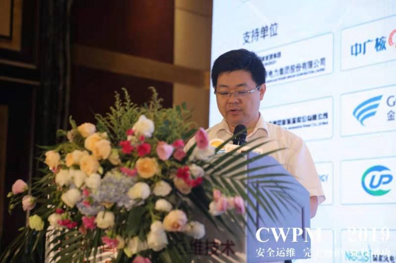 龙源(北京)风电工程技术有限公司副总经理张博:《风电叶片深度运维创新与实践》