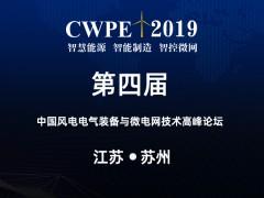 2019(第四届)中国风电电气装备与微电网技术高峰论坛