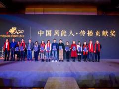 """东方风力发电网荣获""""中国风能人▪传播贡献奖"""""""